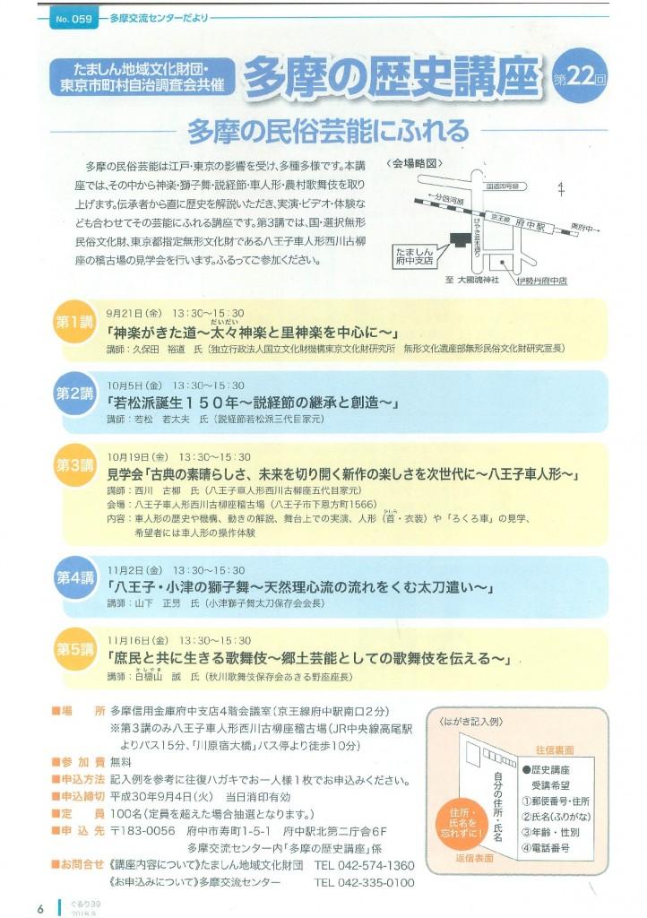 ぐるり39_多摩の歴史講座募集記事180731-001 (1)