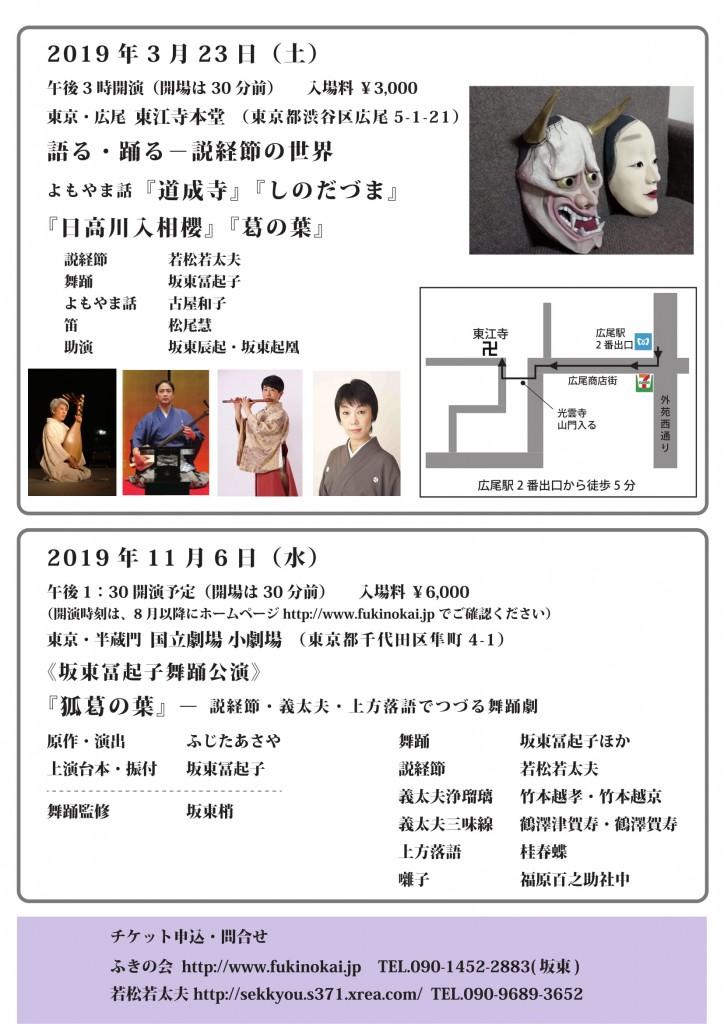 2019_3.23訂正Flyer-1